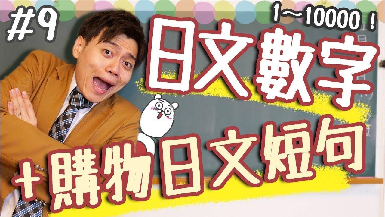 【從零開始學日文】#9 日文數字 1~10000 + 實用購物日文短句【觀衆體驗式教學】 - YouTube