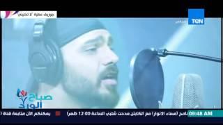 صباح الورد - الفنان جوزيف عطية يطرح فيديو كليب جديدة
