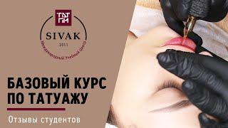 Базовый курс по татуажу в Ростове-на-Дону