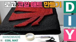 로고 코일매트 DIY 자동차 트렁크매트 현관매트 만들기…