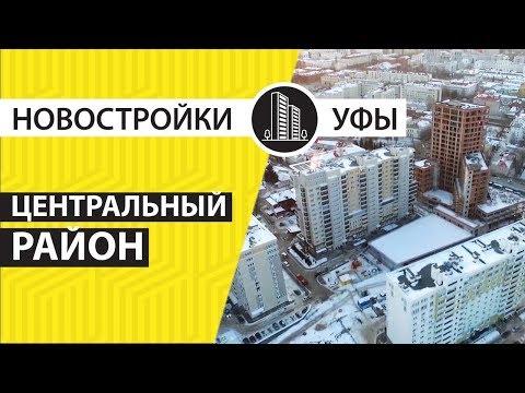 Уфимский Кремль от Первый Трест. Обзоры новостроек Уфы. Купить квартиру в центре.