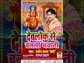 Devlok Se Chalali Bhawani Mp3