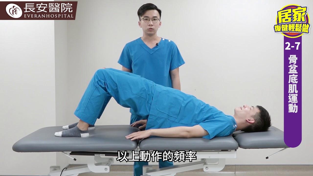 【長安醫院居家復健輕鬆做】腰椎運動 (2-7) 骨盆底肌運動 - YouTube