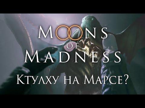 Во что бы поиграть? Обзор: Moon of Madness
