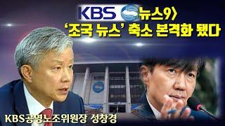 KBS뉴스9  '조국 뉴스' 축소 본격화, KBS공영노…