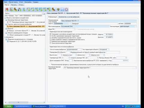 Инструкция заполнения заявки в Модуле Природопользователя с ЭП