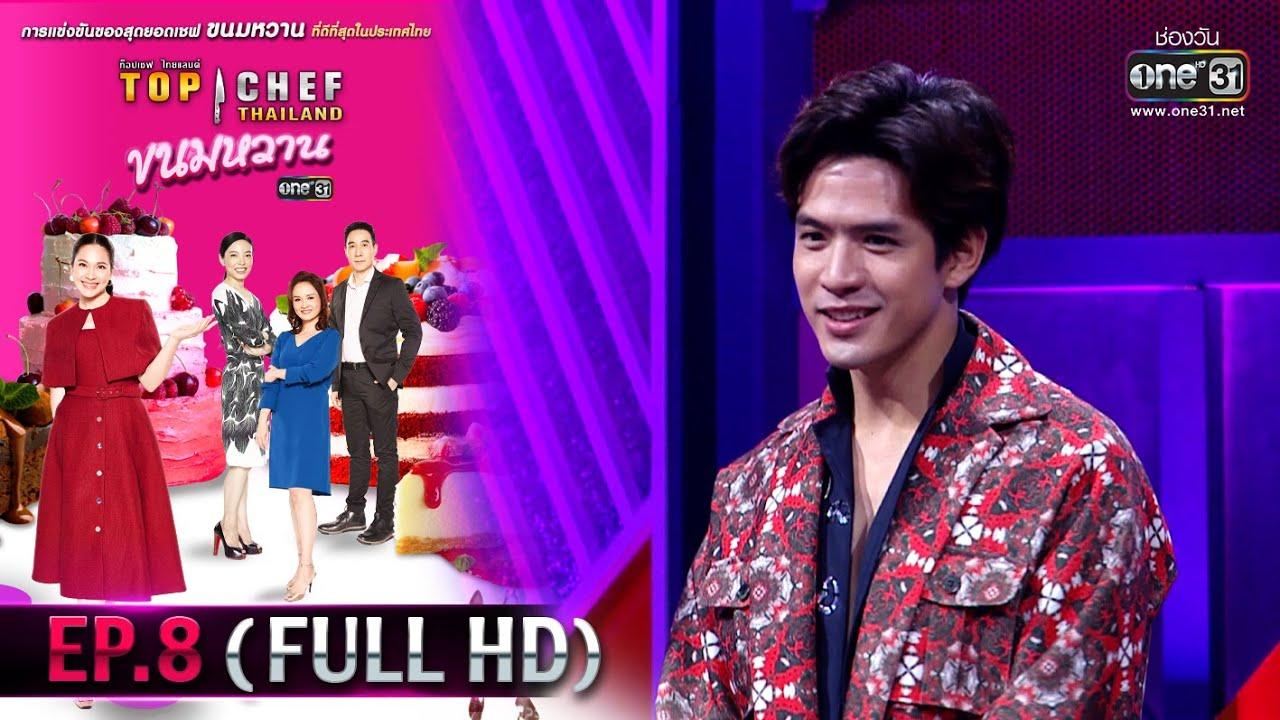 Download TOP CHEF THAILAND ขนมหวาน   EP.8 (FULL HD)   18 เม.ย.63   one31 [ประเทศไทยรับชม 20 พ.ค.63]