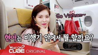 HyunA(현아) - 'K-FOOD FAIR 2018 with Vietnam' 비하인드 ('K-FOOD FAIR 2018 with Vietnam' Behind)