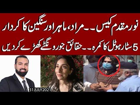 Noor Muqadam case - 5 star Hotel main booking aur naye kirdar