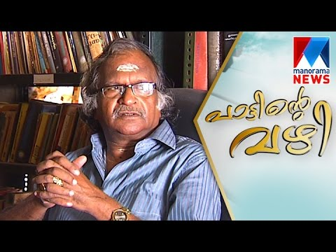 Sreekumaran Thampi | Pattinte Vazhi | Manorama News
