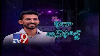 Sekhar Kammula Exclusive Interview On Fidaa Script With TV9 !