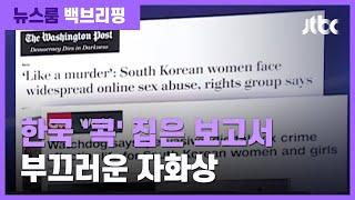 [백브리핑] '내 인생은 당신의 포르노가 아니다' / JTBC 뉴스룸