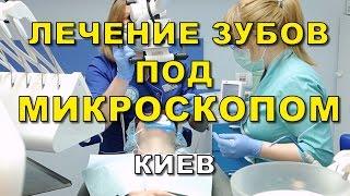 Лечение зубов под микроскопом. Стоматология Люми-Дент, Киев(Нравится видео? - Лайкни меня! Стоматологическая клиника