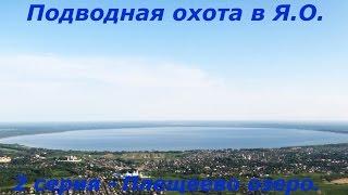 Подводная охота в Ярославской области. 2 серия. Плещеево озеро.