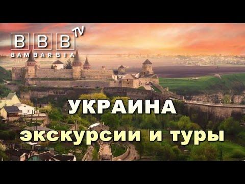 Відпочинок в Західній Україні | Автобусные туры: Отдых в Западной Украине