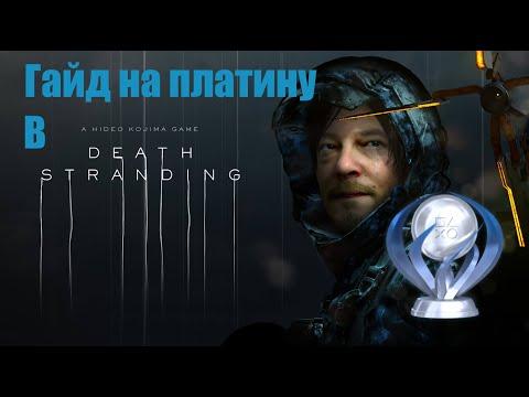 Гайд по платине в Death Stranding