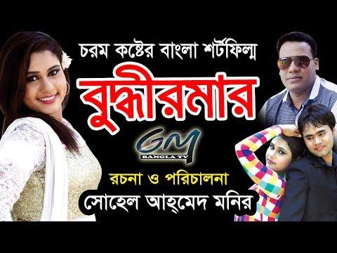 Bangla New Short Film | Boddir Mar | Sohel Ahmed Monir | G M BANGLA TV