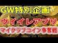 #319【ウイイレアプリ2018】GW特別企画!ウイイレアプリ、マイクラブコイン争奪戦!!