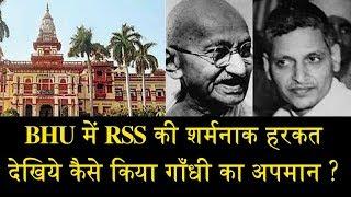RSS की शर्मनाक हरकत / SHAMEFUL ACT OF RSS