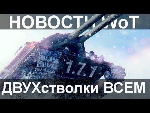 ДВУХстволки ВСЕМ!! Обновление 1.7.1. World of Tanks