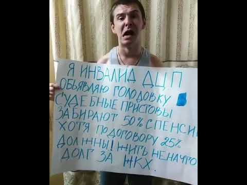 В Якутске инвалид ДЦП объявил голодовку из-за действий судебных приставов