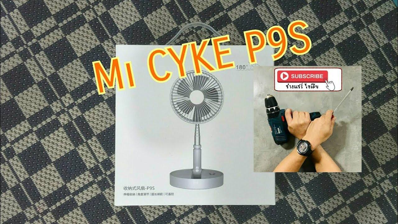 #รีวิว Mi CYKE รุ่น P9S