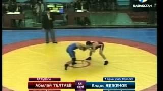 Кубоу РК по вольной борьбе 2012 - 55 кг, 66 кг, 84 кг, 120 кг(, 2013-02-02T14:15:15.000Z)