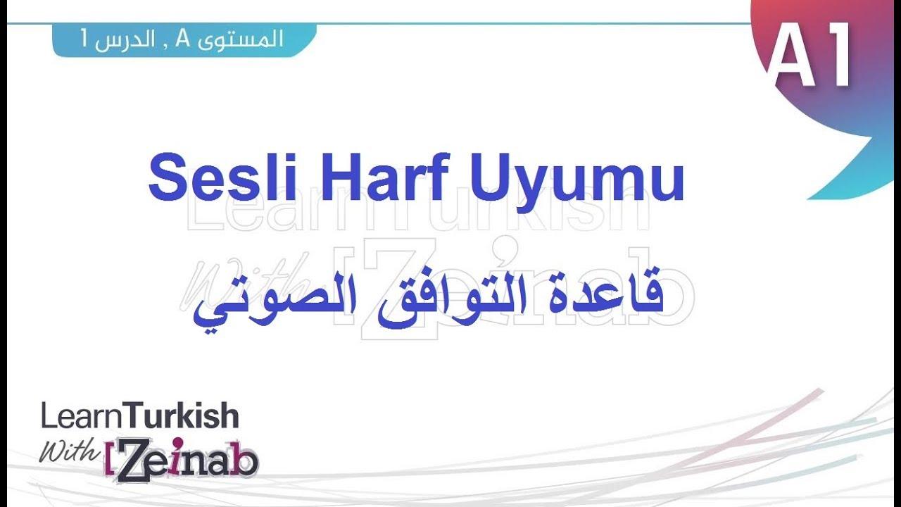 تعلم التركية مع زينب - المستوى الأول - الدرس الثالث - قاعدة التوافق الصوتي - Sesli Harf Uyumu