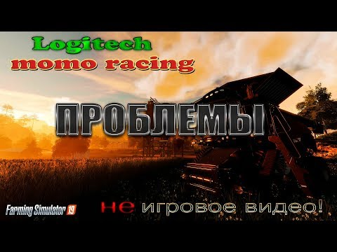 Farming Simulator 19. Проблемы с Logitech Momo Racing.