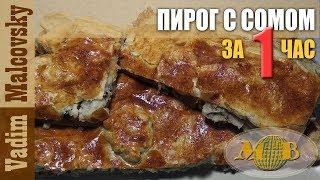 Рецепт Пирог с сомом за 1 час по-быстрому или как быстро испечь пирог с сомом. Мальковский Вадим.