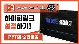 파워포인트 (Power point) 365 강의 #050 하이퍼링크 설정/제작하기