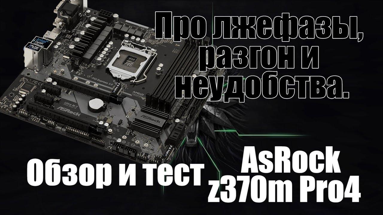 Материнская плата Asrock z370m Pro4 обзор, разгон памяти и процессора 8600k