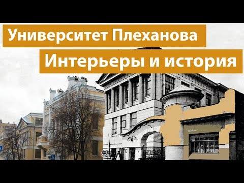 Университет Плеханова: самый старый экономический в России