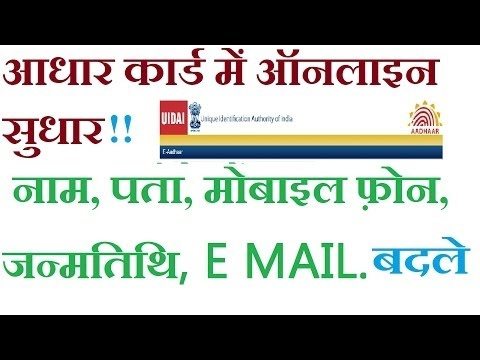 How to Change Name in Aadhar Card Online - in Hindi (2017 ...