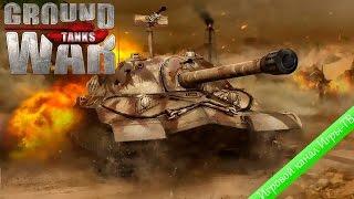 Пал Саныч. Гранд Вар: Танки (Ground War: Tanks) №12