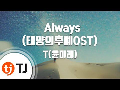 [TJ노래방] Always(태양의후예OST) - T(윤미래)() / TJ Karaoke