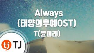 [TJ노래방] Always(태양의후예OST) - T(윤미래) / TJ Karaoke