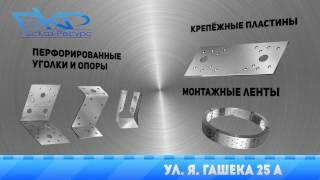Росказ-Ресурс-перфорированный крепеж(Полный ассортимент перфорированного крепежа для деревянного домостроения и монтажа конструкций, перфорир..., 2014-10-29T08:38:15.000Z)