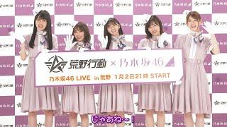 アイドルグループ「乃木坂46」が人気ゲーム「荒野行動」とコラボしゲーム内でバーチャルライブ「乃木坂46 LIVE IN 荒野」を開催することが12月20日、明らかになった。