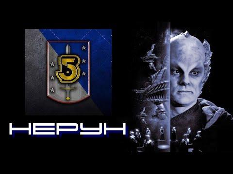 Вавилон-5 - Нерун