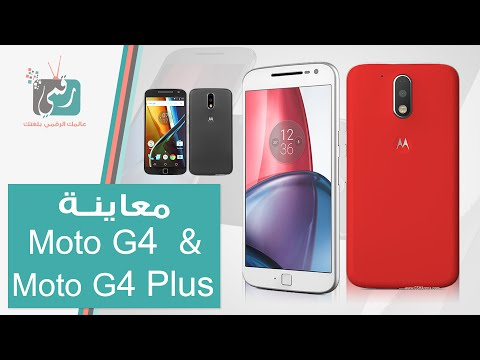 هاتف Moto G4 Plus و Moto G4 | مواصفات ومميزات