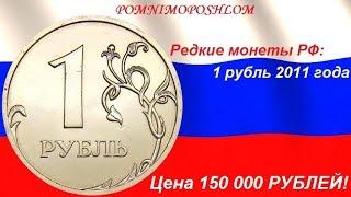 Редкие монеты РФ 1 рубль 2011 цена 150 000 рублей