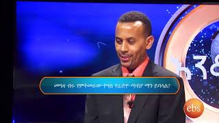 Enkokilsh - Part 1 ( እንቆቅልሽ) New ebs Quiz Show