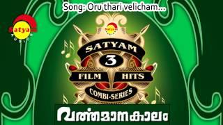 Oru thari velicham  - Varthamaanakaalam