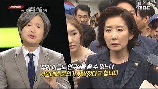 [풀버전]김의성 주진우 스트레이트 71회- 추적 나경원 아들의 황금스펙 / 금배지보다 조합장 37년 장기집권의 비밀