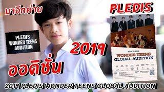 2019 pledis wonder teens global audition