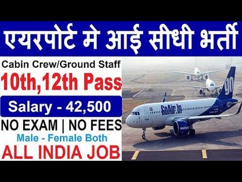 AirPort Vacancy    Go Air Recruitment 2019 #Latest Govt Jobs Sarkari Naukari #Airport