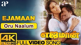 Oru Naalum Full Video Song 4K | Ejamaan Movie Songs | Rajinikanth | Meena | SPB | Janaki | Ilayaraja