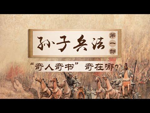 20140317 百家讲坛 孙子兵法(上部) 01 奇人奇书
