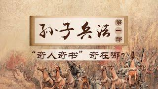《百家讲坛》孙子兵法(上部) 01 奇人奇书 20140317   CCTV百家讲坛官方频道